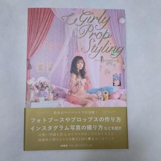 Girly Prop Styling ガーリープロップスタイリング(趣味/スポーツ/実用)