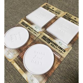 珪藻土コースター 4枚 セット(テーブル用品)