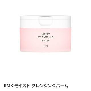 RMK - RMK ルミコ モイストクレンジングバーム