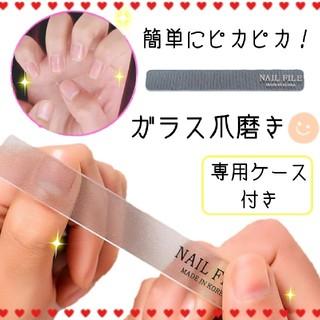 ガラス爪磨き(保管ケース付き) 750円(ネイルケア)