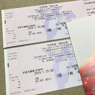 宝塚 星組公演(ミュージカル)