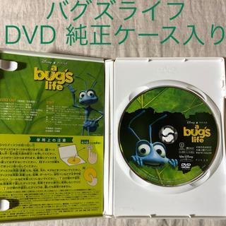 ディズニー(Disney)のバグズライフ DVD 純正ケース入り(キッズ/ファミリー)