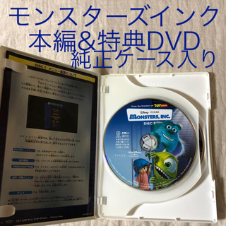 ディズニー(Disney)のモンスターズインク 本編 & 特典 DVD 純正ケース入り(キッズ/ファミリー)