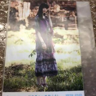 ノギザカフォーティーシックス(乃木坂46)の乃木坂46 齋藤飛鳥 ジコチュー 生写真(女性アイドル)