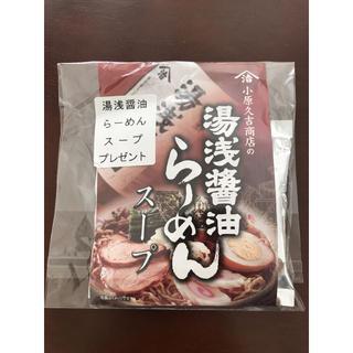 湯浅醤油 小原久吉商店 らーめんスープ 3袋(インスタント食品)