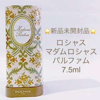 ロシャス(ROCHAS)の⭐︎未開封品⭐︎ロシャス マダムロシャス パルファム 7.5ml(香水(女性用))