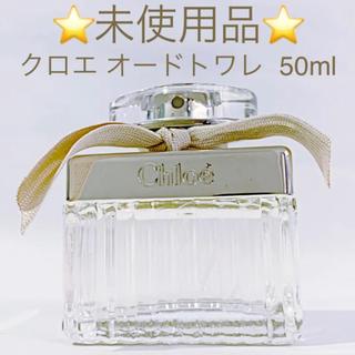 クロエ(Chloe)の⭐︎未使用品⭐︎クロエ オードトワレ  SP 50ml(香水(女性用))