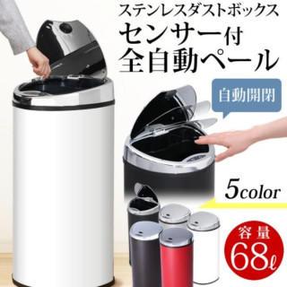 ☆全5色☆全大容量68L 全自動ゴミ箱 センサー付(ごみ箱)