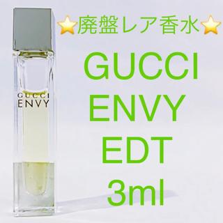 グッチ(Gucci)の⭐︎廃盤レア香水⭐︎ GUCCI ENVY  EDT 3ml(香水(女性用))