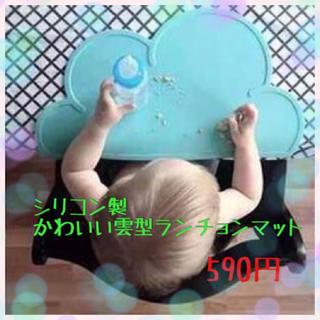 ランチョンマット♡ブルー シリコン 雲 ランチ 食事マット 離乳食!(テーブル用品)