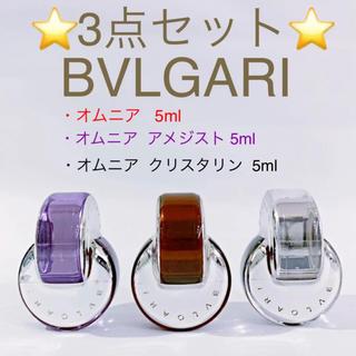 ブルガリ(BVLGARI)の⭐︎全て未使用品⭐︎BVLGARI オムニア  5ml×3種セット(香水(女性用))