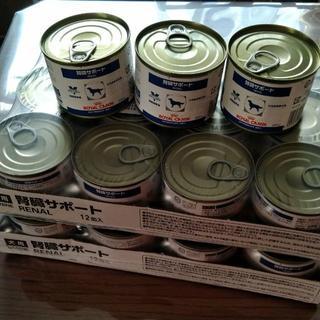 ロイヤルカナン(ROYAL CANIN)のロイヤルカナン 腎臓サポート27缶 食事療法食 200g(犬)