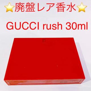 グッチ(Gucci)の⭐︎廃盤レア香水⭐︎ GUCCI rush EDT SP 30ml(香水(女性用))