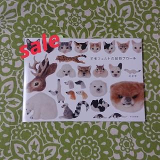 ☆期間限定sale☆ 羊毛フェルトの動物ブローチ(趣味/スポーツ/実用)
