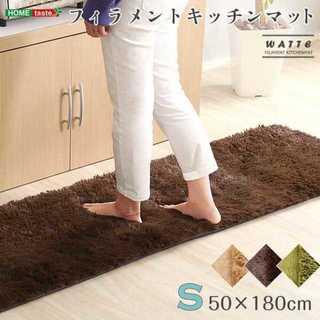 新☆ フィラメント・キッチンマットSサイズ(50×180cm)洗えるラグマット(キッチンマット)