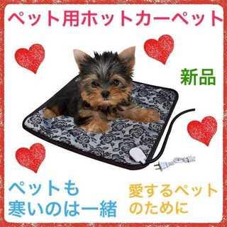 【ペット用】ホットカーペット ペットヒーター テキオンヒーター加熱パッド(犬)