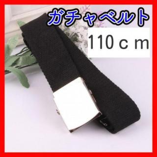 107 ガチャベルト 110cm 黒 メッシュ 大きい おしゃれ シンプル 人気(ベルト)