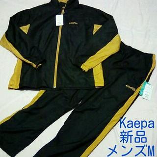 ケイパ(Kaepa)のスポーツウェア2点セット(その他)