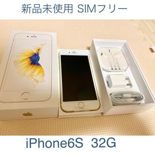 Apple - ▪️新品未使用▪️iPhone6S 32G *SIMフリー*ゴールド