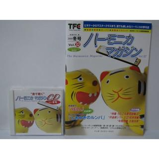ハーモニカマガジン 2009冬号 vol.32 【雑誌】+【専用CD】(趣味/スポーツ/実用)