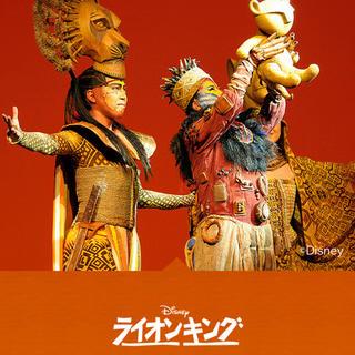 Disney - 劇団四季 ライオンキング