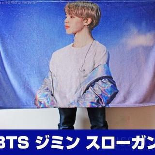 防弾少年団(BTS) - 新品 BTS ジミン ビッグブランケット 毛布 スローガン
