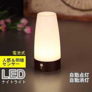 【お買得】LEDライト 人感&明暗センサーライト 足元ライト 室内照明 玄関(フロアスタンド)