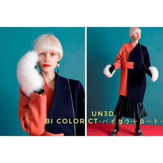 エンフォルド(ENFOLD)の即完売♡UN3D♡バイカラーコート♡タグ付き新品(ロングコート)