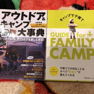 キャンプ 本 2冊セット(趣味/スポーツ/実用)