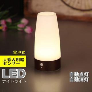 LEDライト☆木目調 室内照明人感&明暗センサーライト