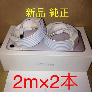 iPhone - 新品 純正 充電ケーブル 2m 2本