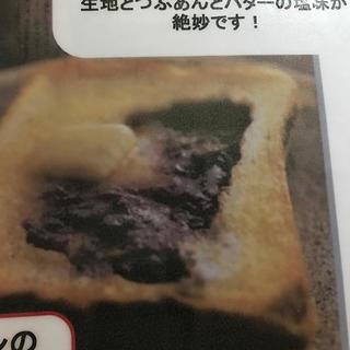 あん食パン(パン)