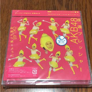 エーケービーフォーティーエイト(AKB48)のAKB48 永遠プレッシャー TYPE D    ☆(ポップス/ロック(邦楽))