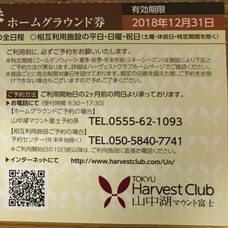 東急ハーベストクラブ 山中湖ホーム券 2枚セット(宿泊券)
