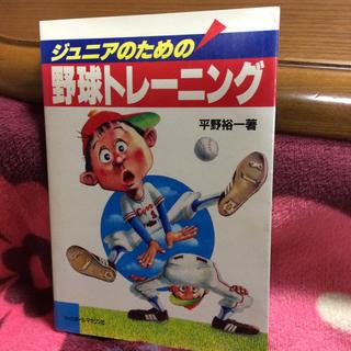 ジュニアのための野球トレーニング 平野裕一 中古本(趣味/スポーツ/実用)