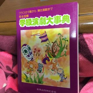 完全図解 学校演劇大事典 東陽出版 中古本(趣味/スポーツ/実用)
