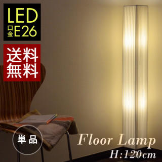 スタンドライト フロアライト フロアランプ フロアスタンド LED 間接照明(フロアスタンド)