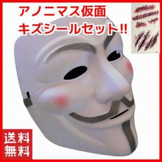 122 お面 マスク アノニマス ガイ・フォークス キズ シール ハロウィン(小道具)