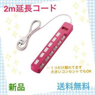 【延長コード 2m!】ELECOM 電源タップ ピンク(変圧器/アダプター)