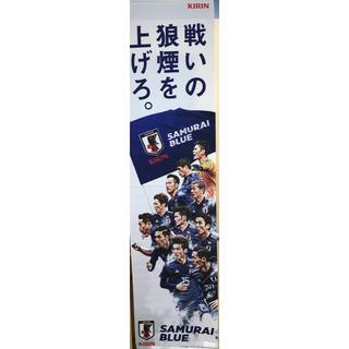 【販促用・非売品】2018年 サムライブルー サッカー日本代表(記念品/関連グッズ)