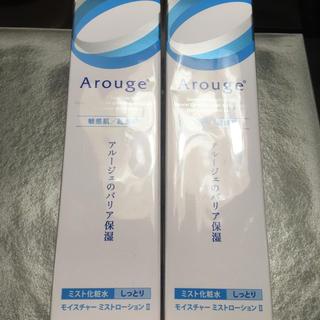アルージェ(Arouge)のアルージェモイスチャーミストローションll(化粧水/ローション)