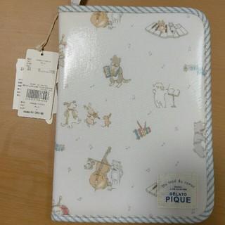 ジェラートピケ(gelato pique)のジェラートピケ母子手帳ケース、タグ付き(母子手帳ケース)