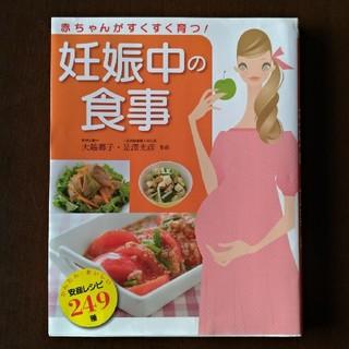 妊娠中の食事(その他)