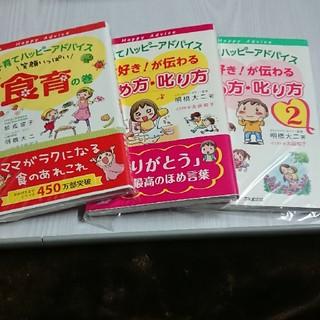 ★人気商品! 子育てハッピーアドバイス シリーズ (3冊セット)
