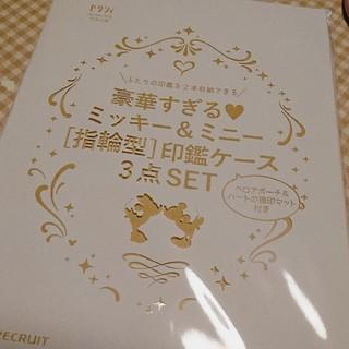 ディズニー(Disney)のゼクシィ 2月付録 【在庫①】(印鑑/スタンプ/朱肉)