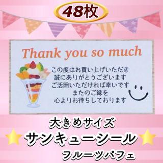 【フルーツパフェ】サンキューシール☆ありがとうシール☆お礼シール【48枚】(シール)