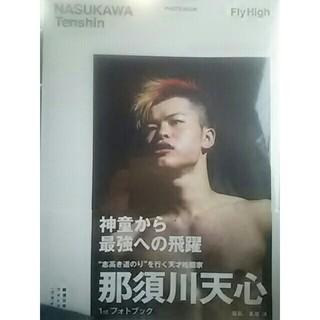 那須川天心写真集(趣味/スポーツ/実用)