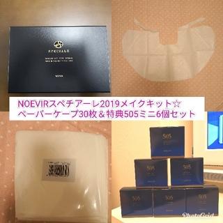 ノエビア(noevir)のNOEVIRスペ メイクキット2019 SPRIKG☆ペーパーケープ&505ミニ(コフレ/メイクアップセット)