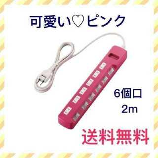 使いやすい?おしゃれなピンク?便利な2m 延長コード☆電源タップ(変圧器/アダプター)