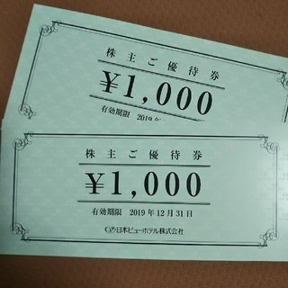 日本ビューホテル 株主 優待券(宿泊券)